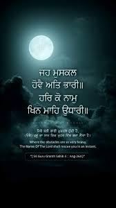 sukhmani sahib path invitation cards best 25 sikh quotes ideas on pinterest citations sikh guru