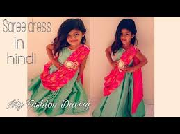 how to make saree dress for kids youtube