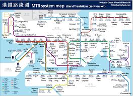 Hong Kong Flag Map Hong Kong Mtr Map Literal Translation 2017 Sequel Justin