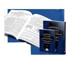 mishnah berurah ohr olam mishnah berurah small paperback 3 5 chapters 275 286