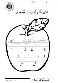 best solutions of urdu worksheets for kids with additional free