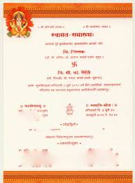 marriage invitation marriage invitations in sanskrit vidyaadaanam