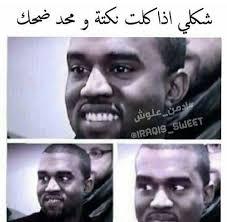 Arab Guy Meme - best of ã â ã ã å ã â ã â ã ã â ã â ã â lina a salahaddin in arabic funny
