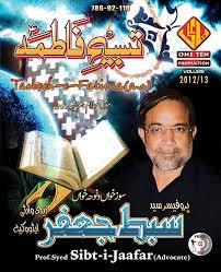 Ustad Sibte Jafar Nauha Album 2013 ( - sibtejafar