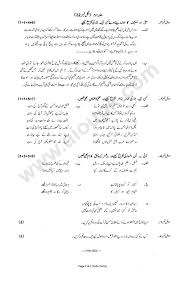 urdu essays for matric students