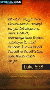 bible quotes in telugu telugu bible quotes telugu bible quotes for