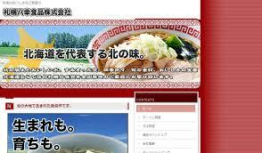 les r鑒les d hygi鈩e en cuisine 札幌市西区の製麺業 札幌八幸食品株式会社 に破産開始決定 むかし屋