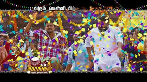 sun tv pongal special on 16 01 16 promo 1 dailymotion video
