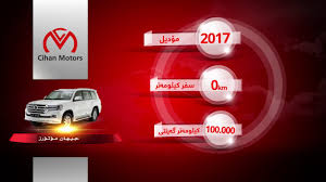 nearest toyota garage exchange offer only at cihan motors authorized toyota dealer