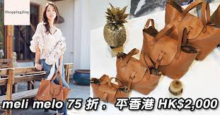 meli melo hk meli melo 手袋75 折 平香港hk 2 000 敗家精 shoppingjing