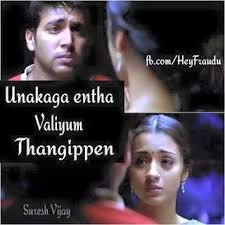 film quotes in tamil cute love quotes for him from tamil movies the hun for