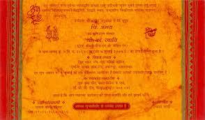 Sample Wedding Invitation Card Marriage Invitation Cards In Marathi Wedding Invitation Card