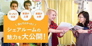 room share in tokyo international share house with japanese