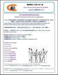 2017 children u0027s christmas party now on registration u2013 cpssn 輔康會
