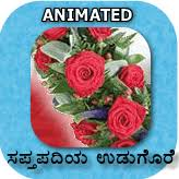 wedding wishes kannada kannada greetings shubhashaya