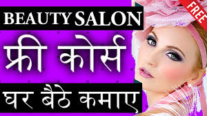 free makeup classes online how to learn beautician course at home beauty parlour free