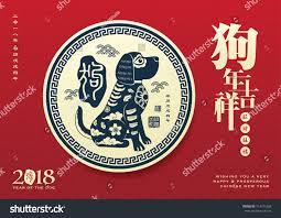 happy lunar new year greeting cards stock vector new year greeting card translation prosperous fortune auspicious 714273328 jpg