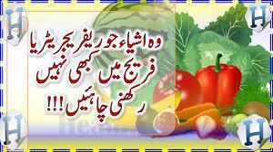 healthy food tips in urdu 1 health tips in urdu 1 ہیلتھ