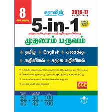 8th std 5 in 1 tamil medium term 1 tamilnadu state board samacheer