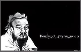 Confucius Meme - create comics meme confucius quotes comics meme arsenal com