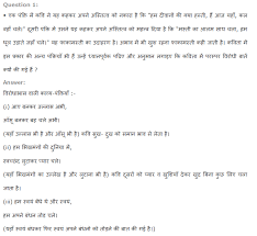 ncert solutions for class 8th hindi chapter 4 द व न क
