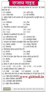 gk in hindi pdf download general knowledge in hindi pdf samanya