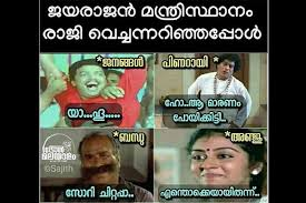 Memes Online - jayarajan chittappan uncle shown the door over nepotism online