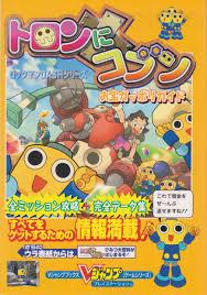 tron ni kobun otakara gappori guide mmkb fandom powered wikia