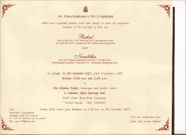 Vastu Invitation Card Wedding Invitation In Gujarati Wordings Yaseen For