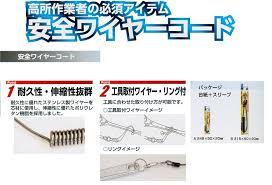kys rakuten global market shinwa measurement safety wire codes