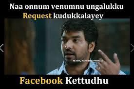 Facebook Memes - tamil memes latest content page 13 jilljuck facebook vs fridge