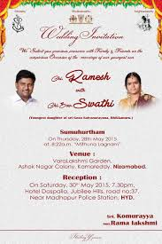 marriage card thagubothu ramesh s wedding invitation card
