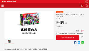 nintendo selling physical splatoon 2 version with no game card in