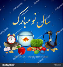 nowruz greeting cards set nowruz iranian new year stock vector 571643050