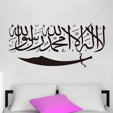 islamic muslim wall art allahu arabic vinyl decal quote pvc islamic muslim wall art allahu arabic vinyl decal quote pvc removable wall stickers inspiration home decor wall mural