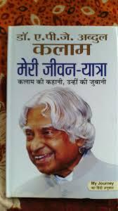 autobiography of dr a p j abdul kalam in hindi merijjivan