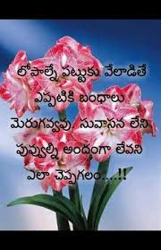 wedding quotes in telugu teluguquotez in indian wedding telugu wishes for couples quotes