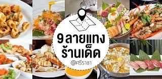 restaurant cuisine 9 9 ลายแทงร านเด ด ศร ราชา eat drink