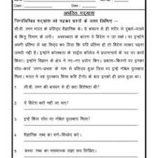 hindi grammar gender worksheet 5 png 418 566 hindi grade 4