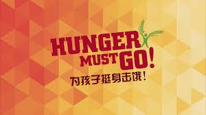 30 hour famine 2016 hunger must go 为孩子挺身击饿