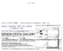 coloria 10月dfgにて個展 on twitter