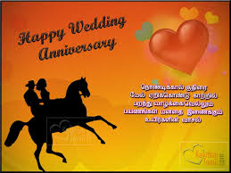 wedding wishes kavithaigal wedding anniversary images in tamil alleghany trees