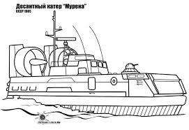 Coloriage Porte Avion Soviétique dessin gratuit à imprimer