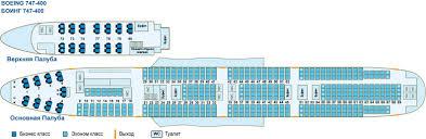 салон самолета в 767 300