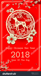 Chinese New Year Invitation Card 2018 Chinese New Year Paper Cutting Stock Vector 730858543