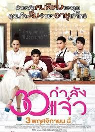 film thailand di ktv kompas tv hadirkan parade film romance thailand di libur natal plus