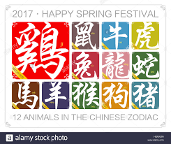 2017 chinese zodiac sign chinese zodiac signs with the year of the rooster in 2017 stock