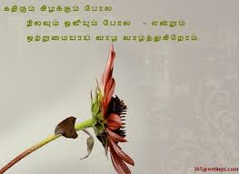 wedding quotes in tamil தம ழ கவ த கள tamil kavithaigal happy marriage wishes