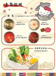 d馗o cuisine boutique 18 best hello shabu shabu images on shabu shabu