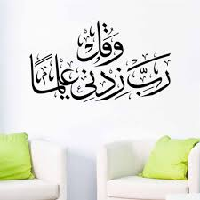 Stickers For Kids Room Online Get Cheap Islamic Wallpaper Aliexpress Com Alibaba Group